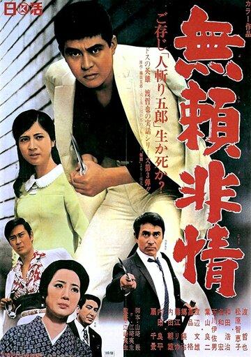 Бессердечный (1968)