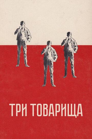 Три товарища (1938) полный фильм