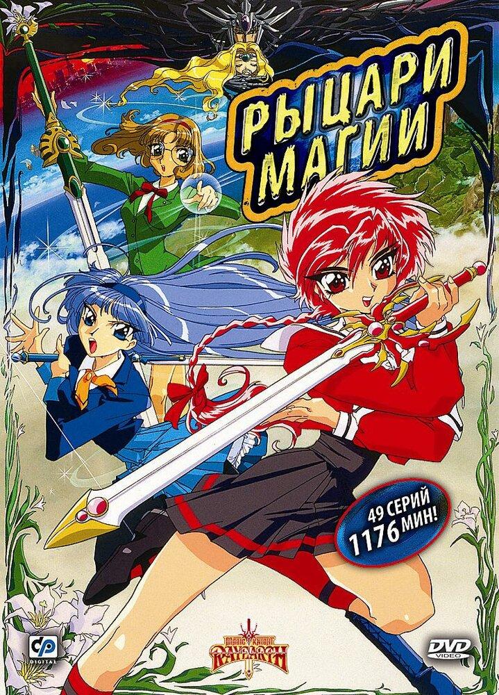 аниме смотреть онлайн про любовь и магию