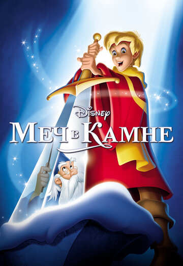 Меч в камне (The Sword in the Stone)