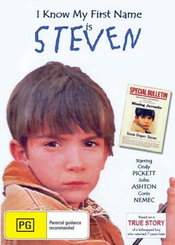 Я знаю, что мое имя Стивен