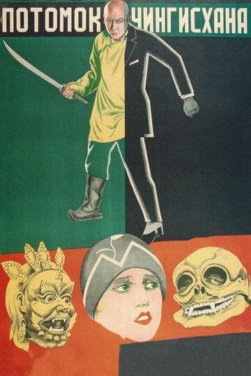 Потомок Чингисхана (1928) полный фильм