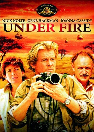 Под огнем 1983