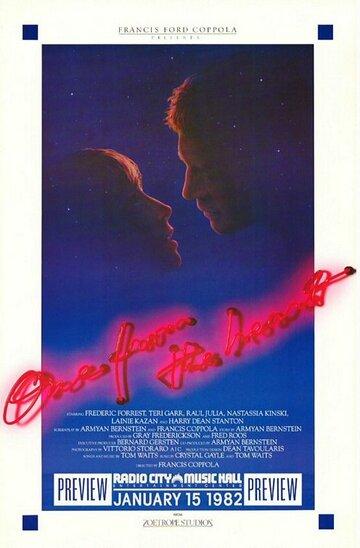 От всего сердца (1981)