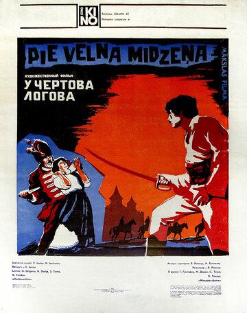 У чертова логова (1980)