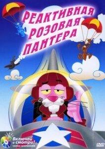 Реактивная Розовая пантера (1967)