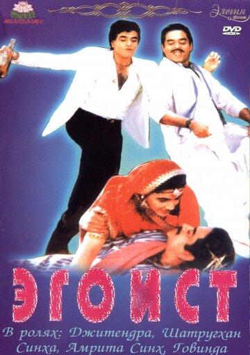 Эгоист (1987)