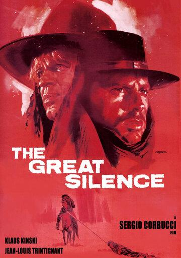 Великое молчание 1968