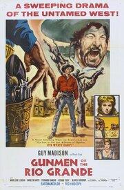 Дуэль в Рио Браво (1964)