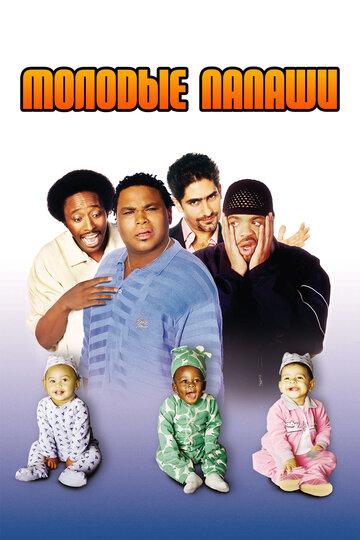 Молодые папаши / My Baby's Daddy (2003)