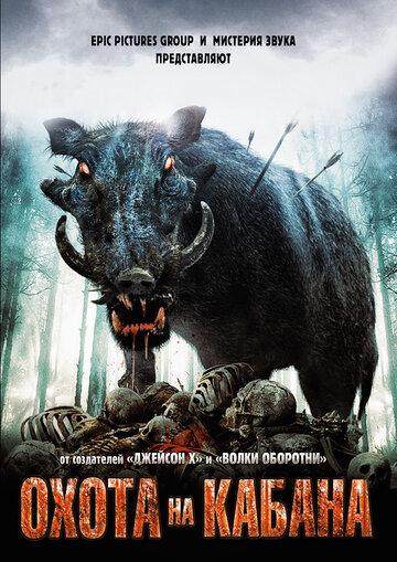 ����� �� ������ (Pig Hunt)