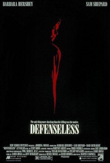 Беззащитный (1991)