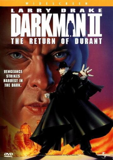 Фильм Человек тьмы II: Возвращение Дюрана (видео)