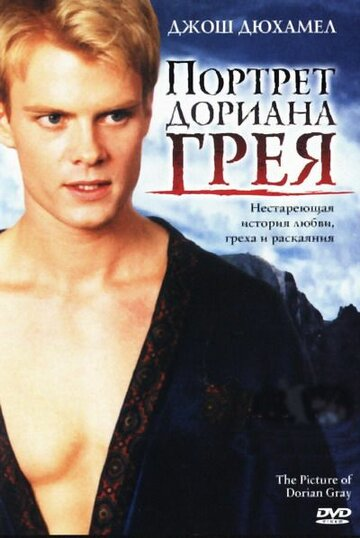 Портрет Дориана Грея (The Picture of Dorian Gray)