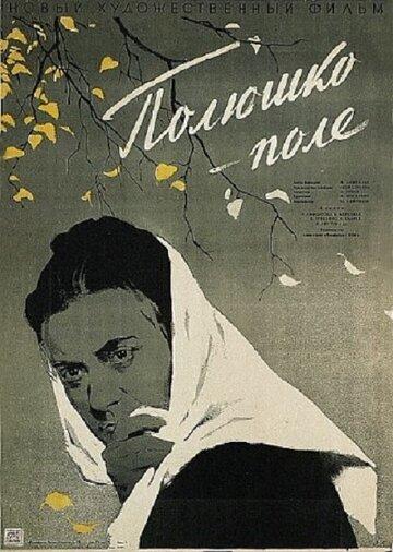Полюшко-поле (1956)