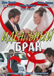 Смотреть онлайн Идеальный брак