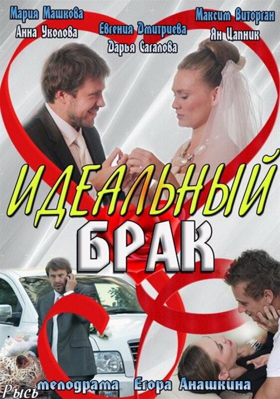 скачать фильм идеальный брак торрент