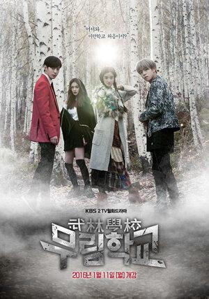 300x450 - Актеры дорамы: Школа Мурим / 2016 / Корея Южная