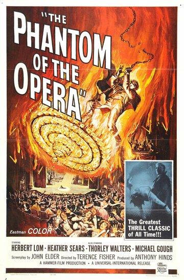 Призрак оперы (1962)