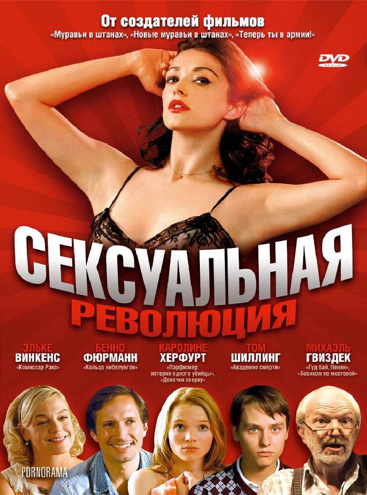 Сексуальная революция pornorama 2007 смотреть онлайн