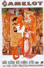 Камелот (1967)