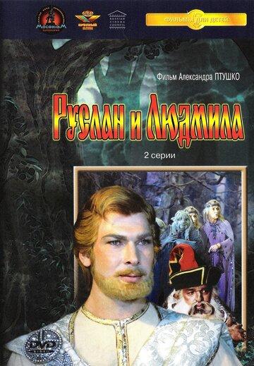 ������ � ������� (Ruslan i Lyudmila)