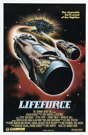 Жизненная сила (Lifeforce)