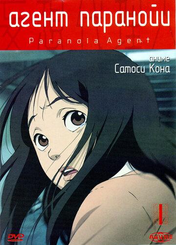 Агент Паранойи 2004