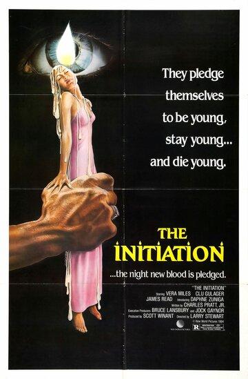 Кровавое посвящение (1983)