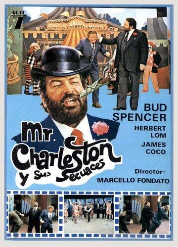 Чарльстон (1977)