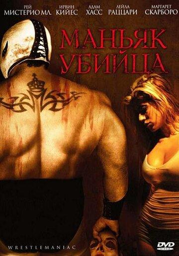 Маньяк-убийца (El Mascarado Massacre)