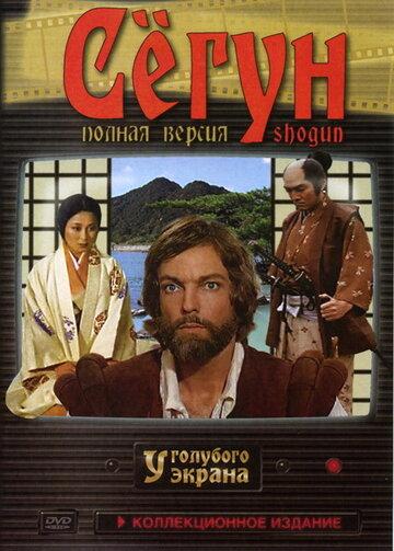 Сегун (1980)