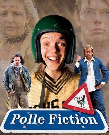 Фантазии Полле (2002)