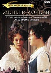Жены и дочери (1999)
