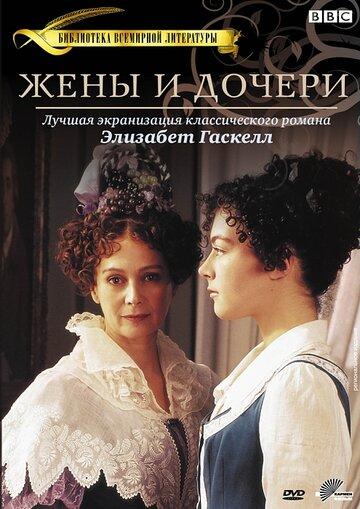 Жены и дочери (1999) качать торрент или смотреть онлайн