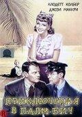 Приключения в Палм-Бич (1942) полный фильм онлайн