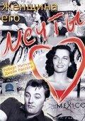 Женщина его мечты (1951)