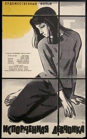 Испорченная девчонка (1963)