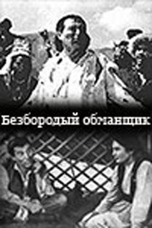 Фильмы Безбородый обманщик