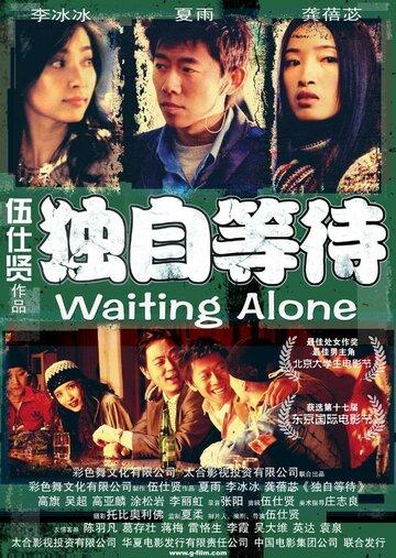 Ожидая в одиночестве (2004)