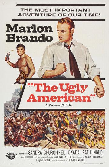 Гадкий американец (1963)