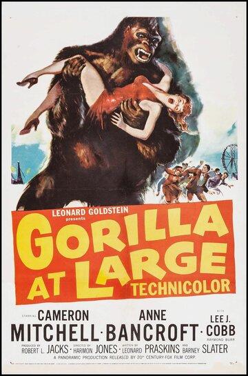 Горилла на свободе (1954)