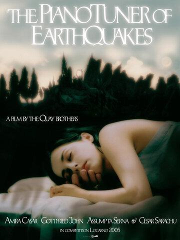 Настройщик землетрясений (2005) — отзывы и рейтинг фильма