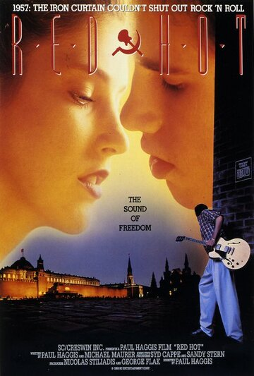Красная жара (1993)