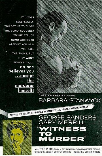 Свидетель убийства (1954)
