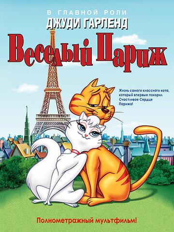 Постер к фильму Веселый Париж (1962)