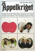 Яблочная война (1971)