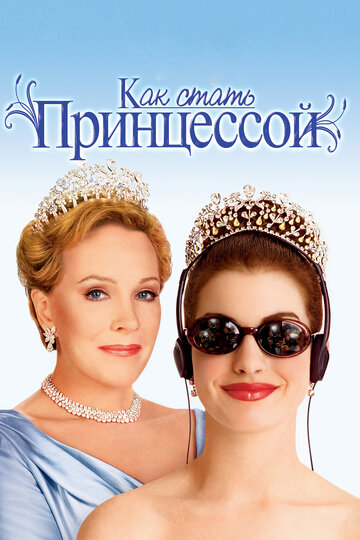 ��� ����� ���������� (The Princess Diaries)