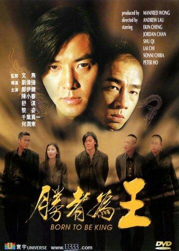 Рождённый королём (Sheng zhe wei wang)