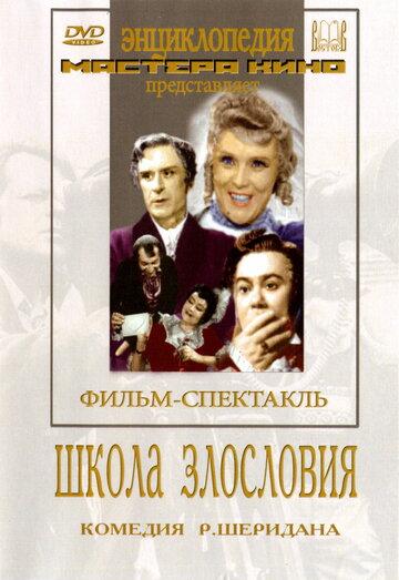 Школа злословия (Shkola zlosloviya)